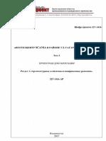PDF-SCANIA-АР-02.04.19