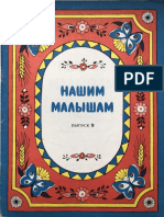 nashmal9-1978