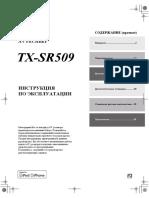 Files Onkyo TX NR509 Rus