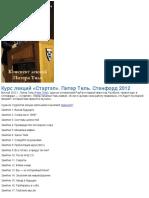 Startup_курс Лекций Питер Тиль. Стенфорд 2012