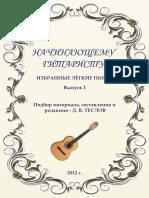 Начинающему гитаристу. Избранные легкие пьесы. Выпуск 1