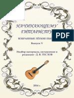 Начинающему Гитаристу. Избранные Легкие Пьесы. Выпуск 5