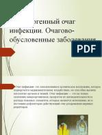 стоматогенный очаг инфекции