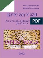Begunova Kurs Yogi 330. Yoga Traktat Shiva Samhita. 15-17 v. n.e. RuLit Net 287924
