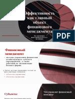 RUS ! - Эффективность Как Главный Объект Финансового Менеджмента