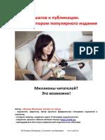 Publikazia-Zhilyakova