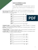 Правила по сольфеджио 4 класс (5-летнего обучения)