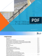 Catalogue_DryTransformers_100_25000_Energy