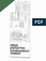 Словарь Архитектурно-реставрационных Терминов, 1990