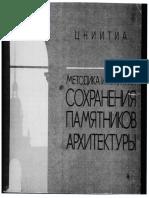 Методика и Практика Сохранения Памятников Архитектуры. ЦНИИТИА, 1974