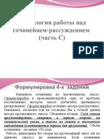 ЕГЭ по русскому языку технология