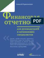 Финансовая_отчетность_для_руководителей