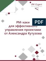 PM-hacks_A.Kutuzov