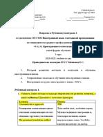 PNK_3_kurs_metodika_Rubezh1 (1)