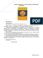 Indubala Devi Dasi - Doma i Planety v Vedicheskoy Astrologii - 2003