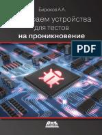Birukov a. Sobiraem Ustroistva Dla Pentestov.fragment