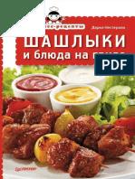 Nesterova_Ekspress-recepty-Shashlyki-i-blyuda-na-grile.0uHKQA.359938