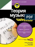 Майкл Пилхофер, Холли Дей - Теория музыки для чайников (+аудиокурс) - 2016