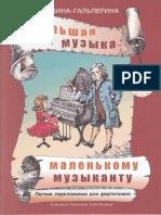 Bolshaya_muzyka_-_malenkomu_muzykantu_1-2_gody_obuchenia_Vypusk_1_T_Yudovina-Galperina