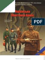 Музичук С., Марчук І. Українська Повстанча Армія. Рівне, 2006