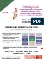 Подходы клечению вагинитов уженщин. Преза. Евсеев А.А.