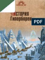 Demin Valerii Istoriia Giperborei