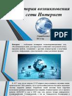 Presentation Informatic