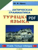 Щека Ю.И. - Практическая Грамматика Турецкого Языка - 2007