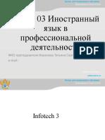 Infotech 3 ПД