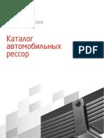OMK_CHMZ_catalog_2018-08-05