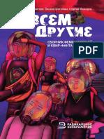 Russian SciFi LGBT