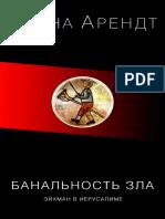 8a1sdKvbU-Arendt Banalnost Zla2