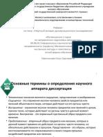 Иванников, научный аппарат диссертации