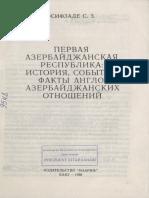 Pervaya_Azerbaydjanskaya_Respublika_istoriya_sobitiya_fakti_anqlo-azerbaydjanskikh_otnosheniy