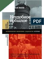 epple_nikolai_neudobnoe_proshloe_pamiat_o_gosudarstvennykh_p