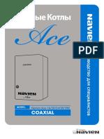 rukovodstvo-dlya-spetsialistov-navien-ace-coaxial_1