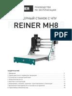 Руководство По Эксплуатации Reiner MH8