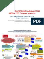 Session_2_Skrynnikov_Presentation_of_book