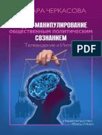 Cherkasova_V_P_-_Media-manipulirovanie_obschestvennym_politicheskim_soznaniem_Televidenie_i_Internet_-_2019