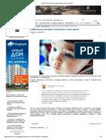 Севастопольские врачи обезумели и бьют детей_