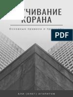Metodika_zauchivania_Korana