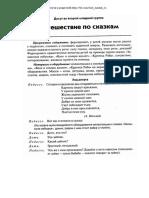 Puteshestvie_po_skazkam_-_dosug