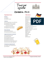 А1.1 темы для изучения немецкого