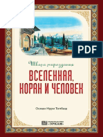 Vselennaya Koran i Chelovek