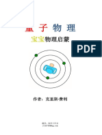 Quantum Physics for Babies中文版-宝宝物理启蒙-量子物理