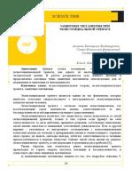 zaschitnye-mehanizmy-pri-ekzistentsialnoy-trevoge (1)