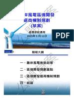 20210511離岸風電區塊開發選商機制規劃 (草案)