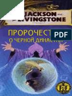Пророчество о Черной Династии