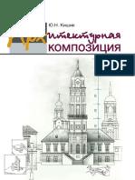 Arkhitekturnaya_kompozitsia