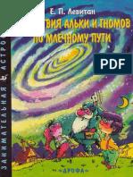 Левитан Е. П. - Странствия Альки и Гномов По Млечному Пути - 1999